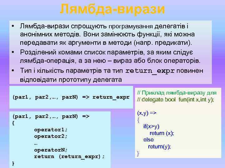 Лямбда-вирази • Лямбда-вирази спрощують програмування делегатів і анонімних методів. Вони замінюють функції, які можна