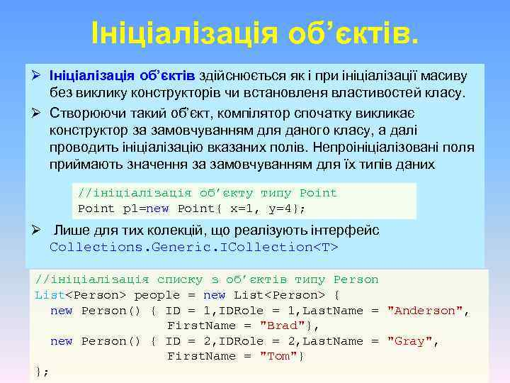 Ініціалізація об'єктів. Ø Ініціалізація об'єктів здійснюється як і при ініціалізації масиву без виклику конструкторів