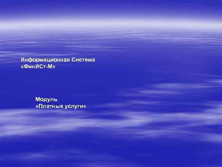 Информационная Система «Фин. ИСт-М» Модуль «Платные услуги»