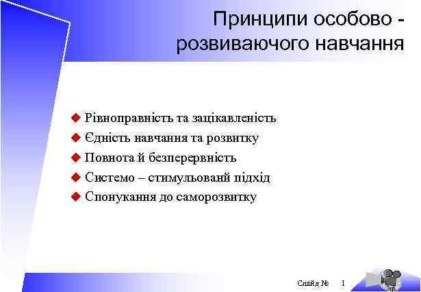 Принципи особово розвиваючого навчання u Рівноправність та зацікавленість u Єдність навчання та розвитку u