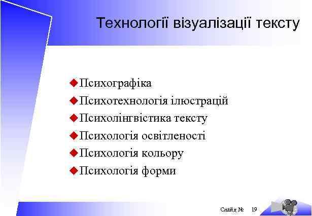 Технології візуалізації тексту u Психографіка u Психотехнологія ілюстрацій u Психолінгвістика тексту u Психологія освітленості