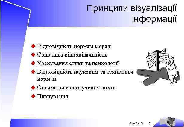 Принципи візуалізації інформації u Відповідність нормам моралі u Соціальна відповідальність u Урахування етики та