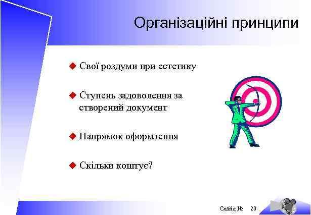 Організаційні принципи u Свої роздуми при естетику u Ступень задоволення за створений документ u