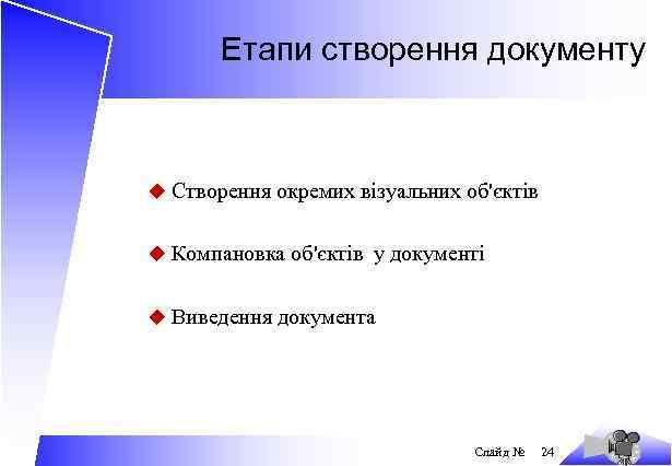 Етапи створення документу u Створення окремих візуальних об'єктів u Компановка об'єктів у документі u