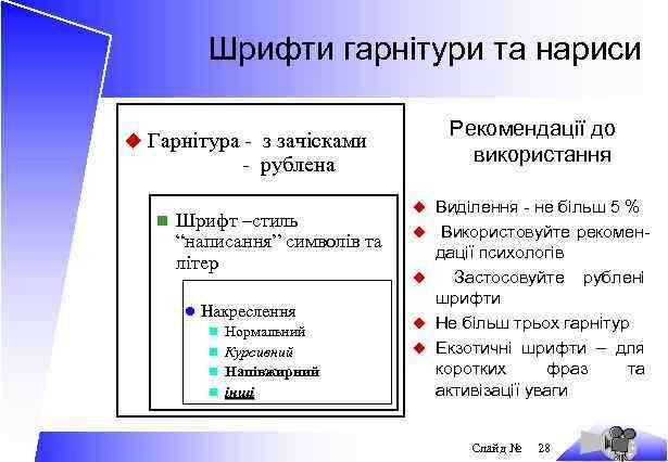Шрифти гарнітури та нариси u Гарнітура - з зачісками - рублена n Шрифт –стиль