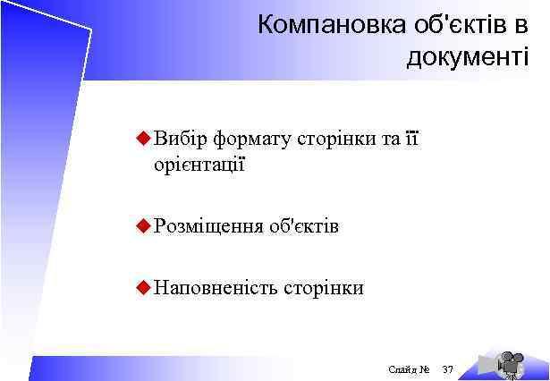 Компановка об'єктів в документі u Вибір формату сторінки та її орієнтації u Розміщення об'єктів
