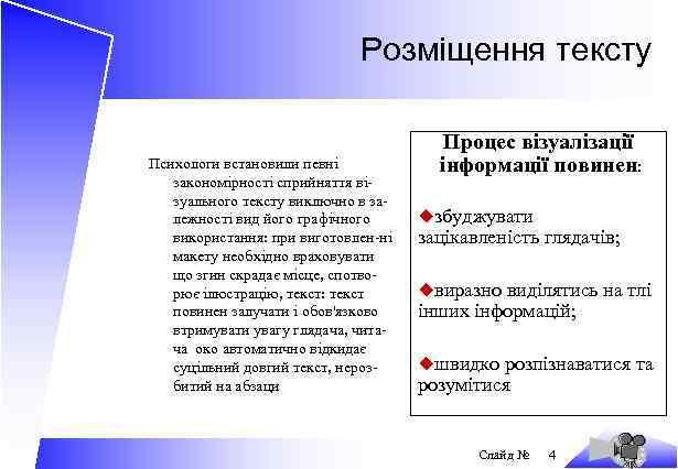 Розміщення тексту Психологи встановили певні закономірності сприйняття візуального тексту виключно в залежності вид його