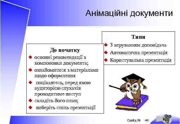 Анімаційні документи Типи До початку u основні рекомендації з u u компоновки документа; ознайомитися