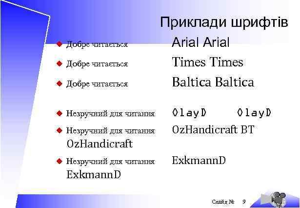Приклади шрифтів u Добре читається u Незручний для читання Arial Тimes Baltica Olay. D