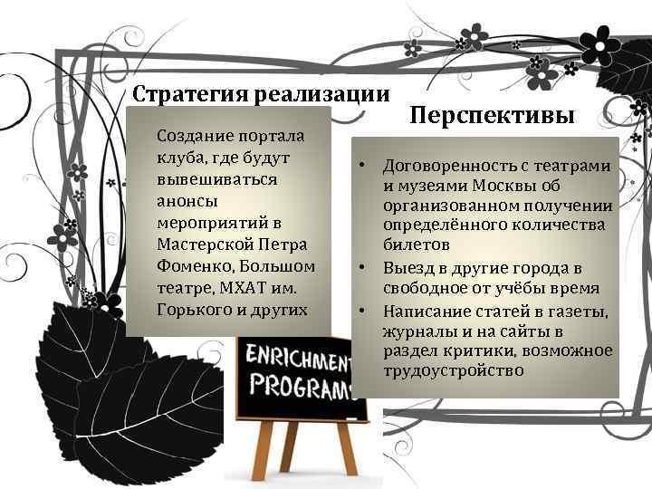 Стратегия реализации Создание портала клуба, где будут вывешиваться анонсы мероприятий в Мастерской Петра Фоменко,