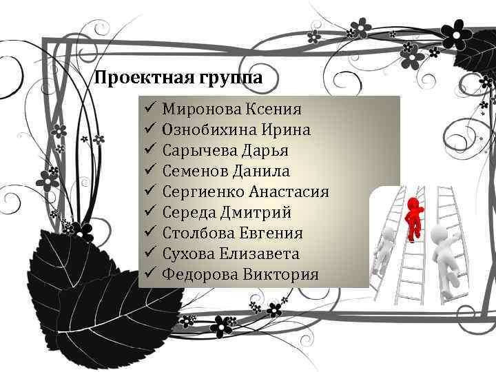 Проектная группа ü Миронова Ксения ü Ознобихина Ирина ü Сарычева Дарья ü Семенов Данила