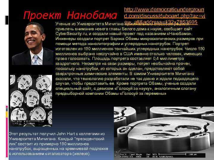 http: //www. democraticundergroun d. com/discuss/duboard. php? az=vi ew_all&address=132 x 7853605 Ученые из Университета Мичигана