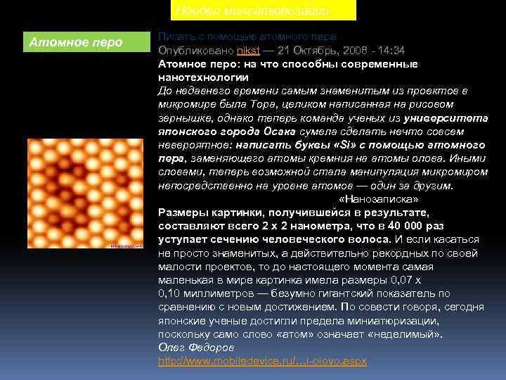 Предел миниатюризации Атомное перо Писать с помощью атомного пера Опубликовано nikst — 21 Октябрь,