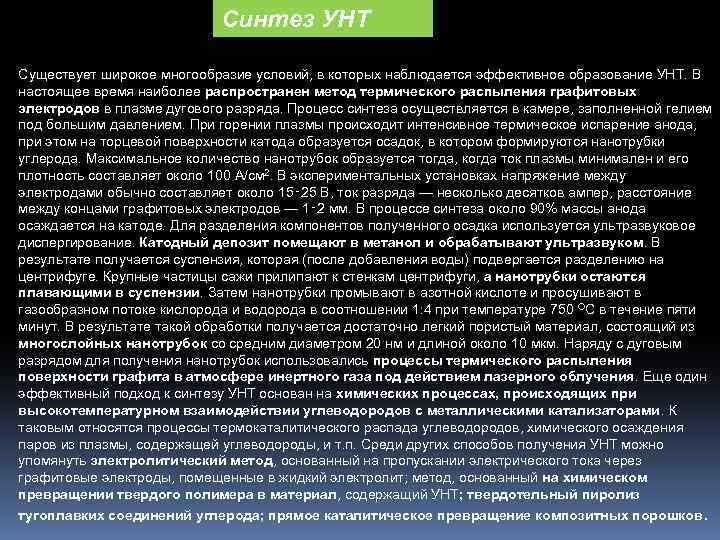 Синтез УНТ Существует широкое многообразие условий, в которых наблюдается эффективное образование УНТ. В настоящее