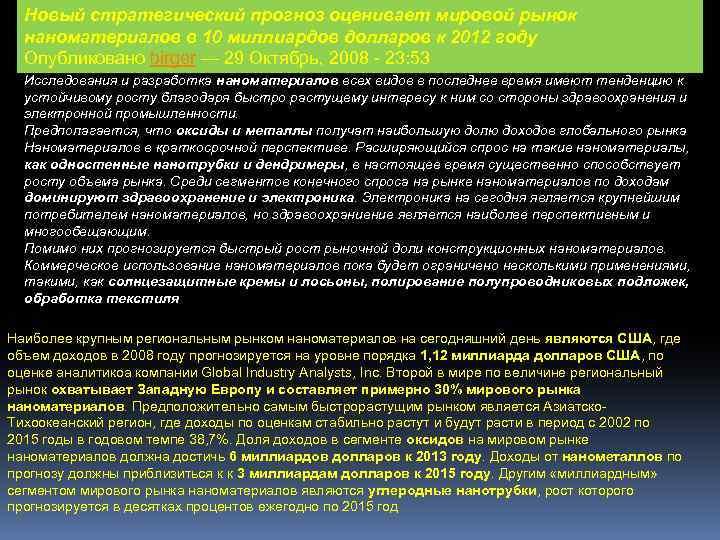 Новый стратегический прогноз оценивает мировой рынок наноматериалов в 10 миллиардов долларов к 2012 году