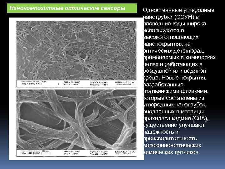 Нанокомпозитные оптические сенсоры Одностеннные углеродные нанотрубки (ОСУН) в последние годы широко используются в высокопоглощающих