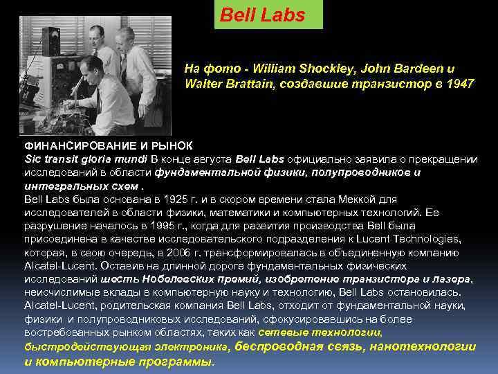 Bell Labs На фото - William Shockley, John Bardeen и Walter Brattain, создавшие транзистор