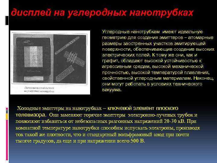 дисплей на углеродных нанотрубках Углеродные нанотрубкам имеют идеальную геометрию для создания эмиттеров атомарные размеры