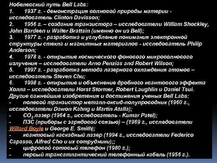 Нобелевский путь Bell Labs: 1. 1937 г. - демонстрация волновой природы материи - исследователь