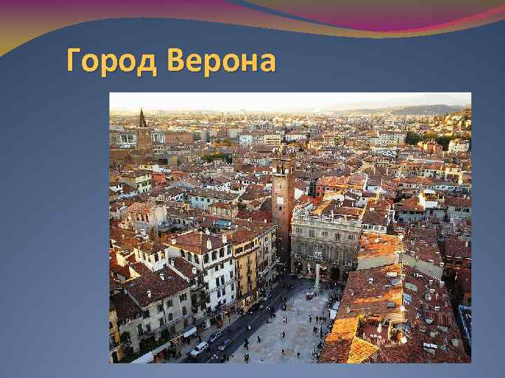 Город Верона