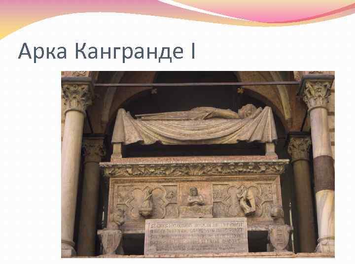 Арка Кангранде I