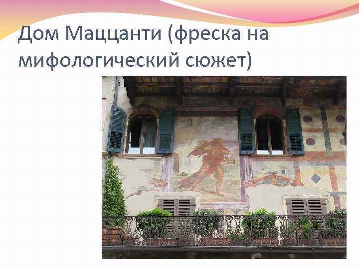 Дом Маццанти (фреска на мифологический сюжет)