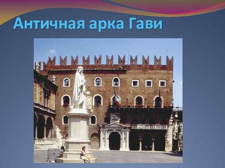 Античная арка Гави