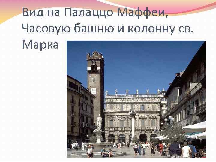 Вид на Палаццо Маффеи, Часовую башню и колонну св. Марка