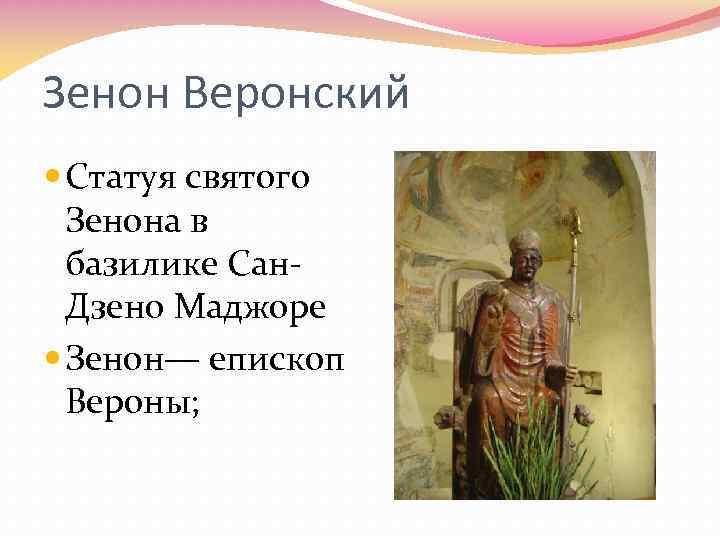 Зенон Веронский Статуя святого Зенона в базилике Сан. Дзено Маджоре Зенон— епископ Вероны;