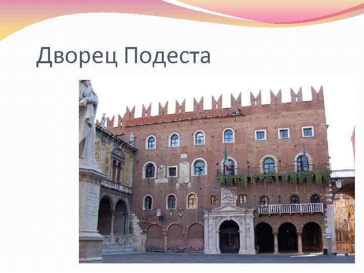 Дворец Подеста