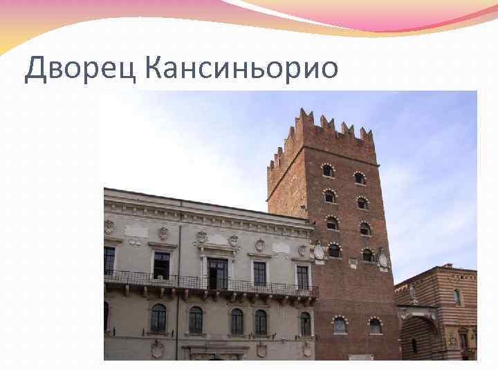 Дворец Кансиньорио