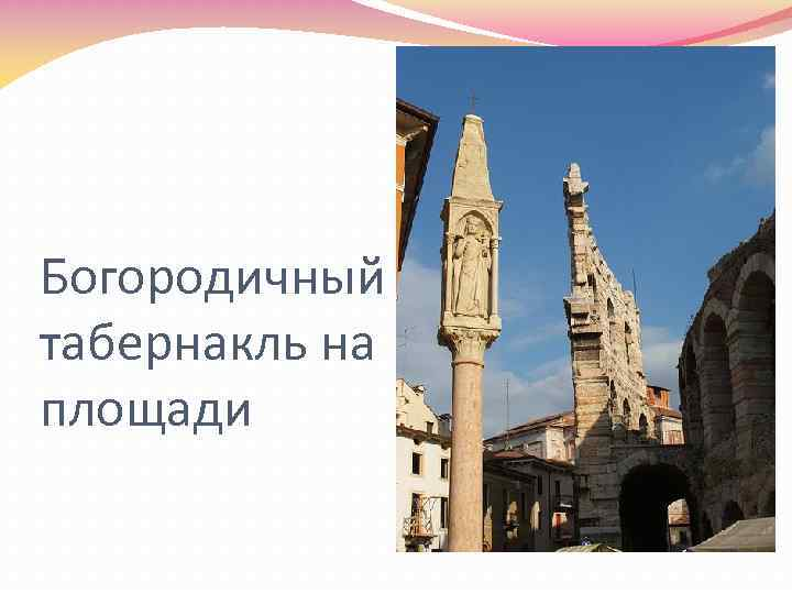 Богородичный табернакль на площади