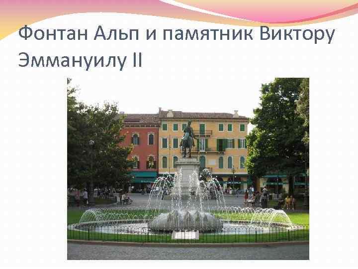 Фонтан Альп и памятник Виктору Эммануилу II