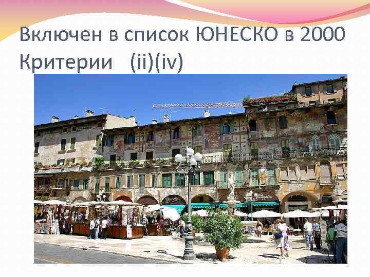Включен в список ЮНЕСКО в 2000 Критерии (ii)(iv)