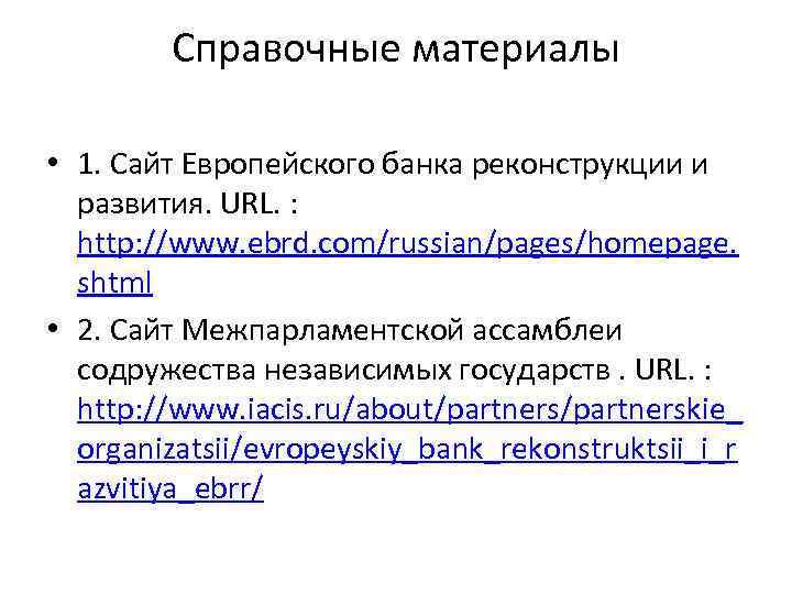 Справочные материалы • 1. Сайт Европейского банка реконструкции и развития. URL. : http: //www.