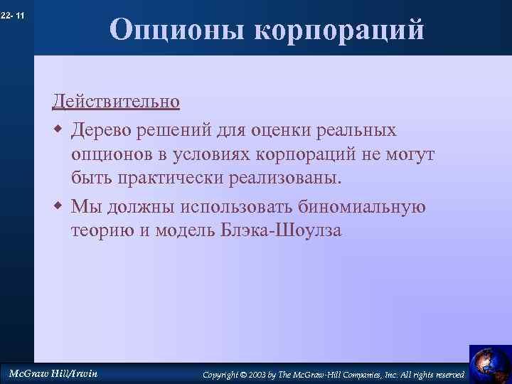 22 - 11 Опционы корпораций Действительно w Дерево решений для оценки реальных опционов в