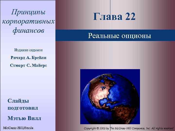 22 - 2 Принципы корпоративных финансов Глава 22 Реальные опционы Издание седьмое Ричард А.