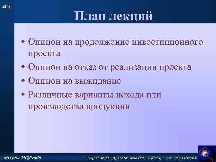 22 - 3 План лекций w Опцион на продолжение инвестиционного проекта w Опцион на