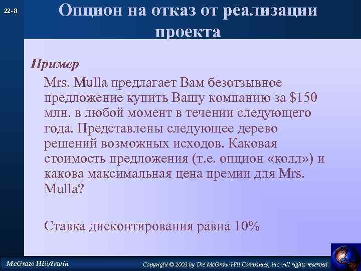 22 - 8 Опцион на отказ от реализации проекта Пример Mrs. Mulla предлагает Вам