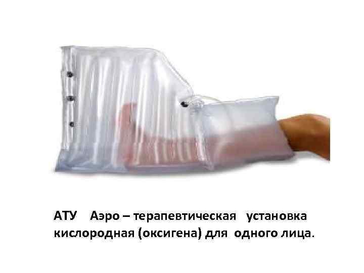 АТУ Аэро – терапевтическая установка кислородная (оксигена) для одного лица.