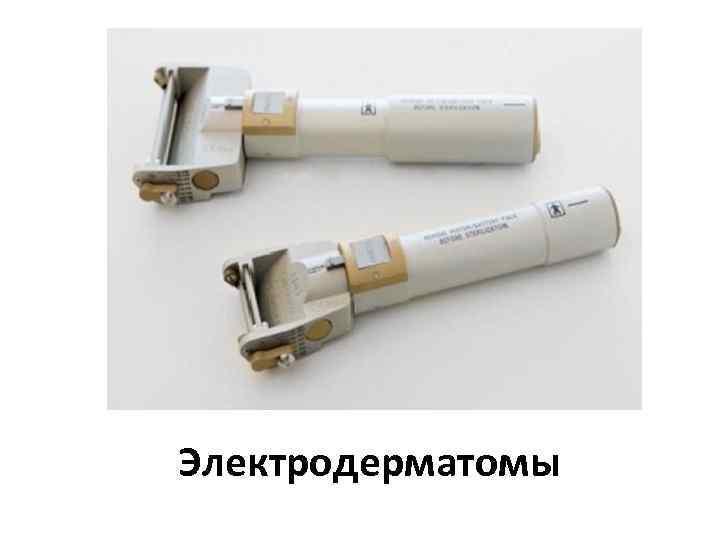 Электродерматомы