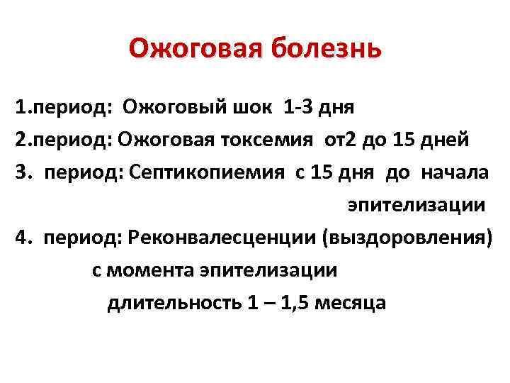 Ожоговая болезнь 1. период: Ожоговый шок 1 -3 дня 2. период: Ожоговая токсемия от2