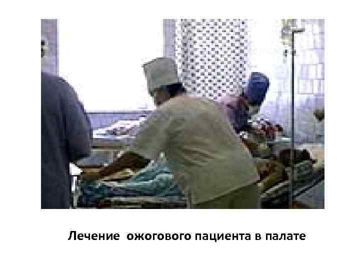Лечение ожогового пациента в палате