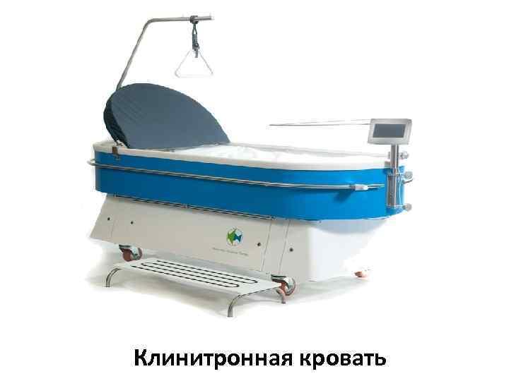 Клинитронная кровать