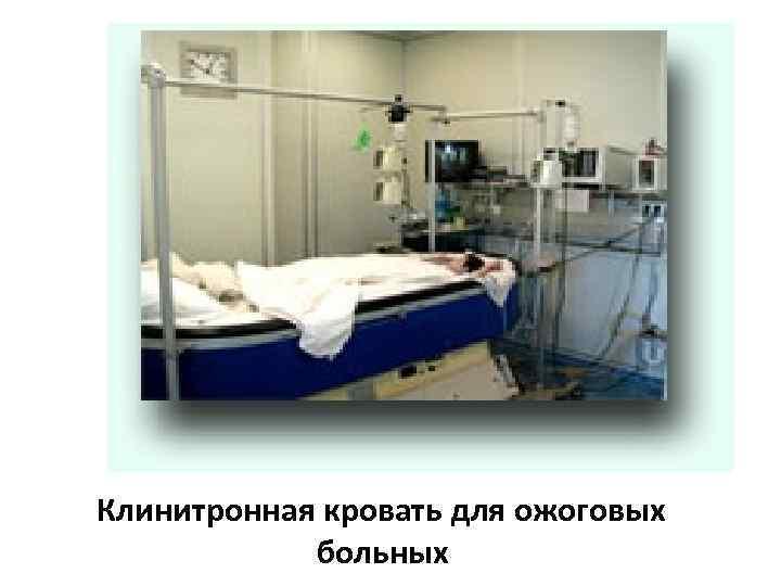 Клинитронная кровать для ожоговых больных