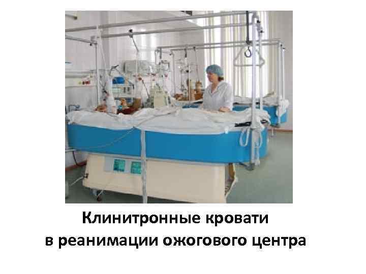 Клинитронные кровати в реанимации ожогового центра