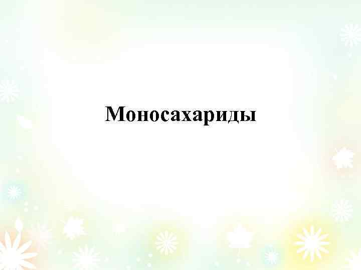 Моносахариды