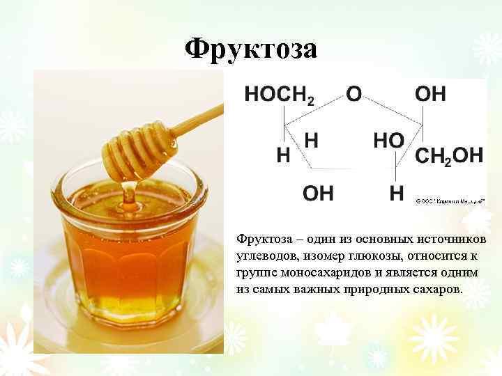 Фруктоза – один из основных источников углеводов, изомер глюкозы, относится к группе моносахаридов и