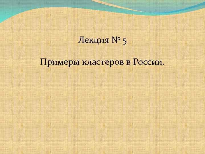 Лекция № 5 Примеры кластеров в России.
