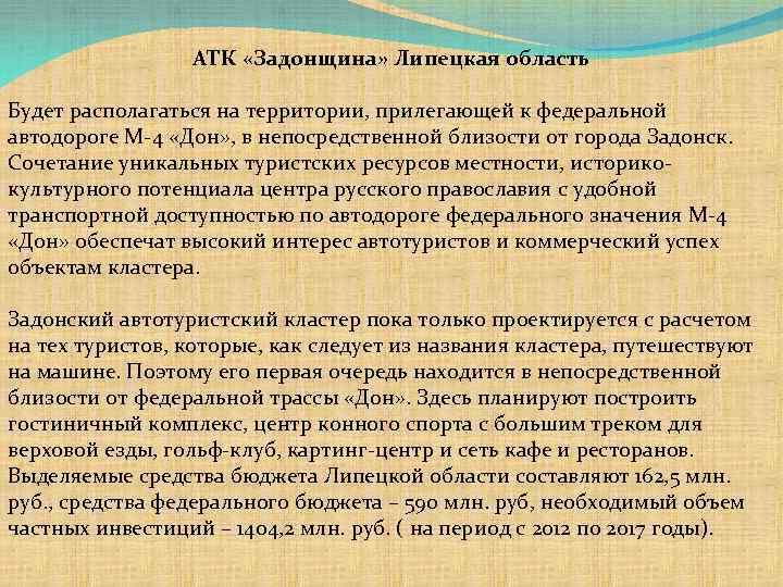 АТК «Задонщина» Липецкая область Будет располагаться на территории, прилегающей к федеральной автодороге М-4 «Дон»